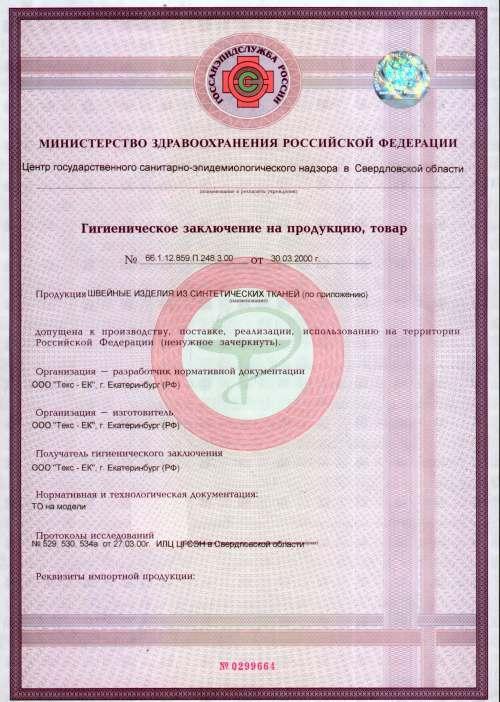дает ли алиэкспресс сертификат на одежду Основной зал Труд