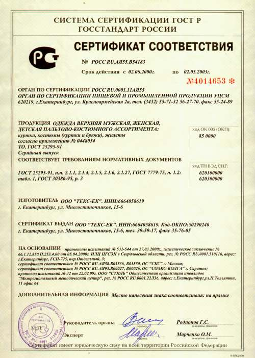 сертификат на автомобиль